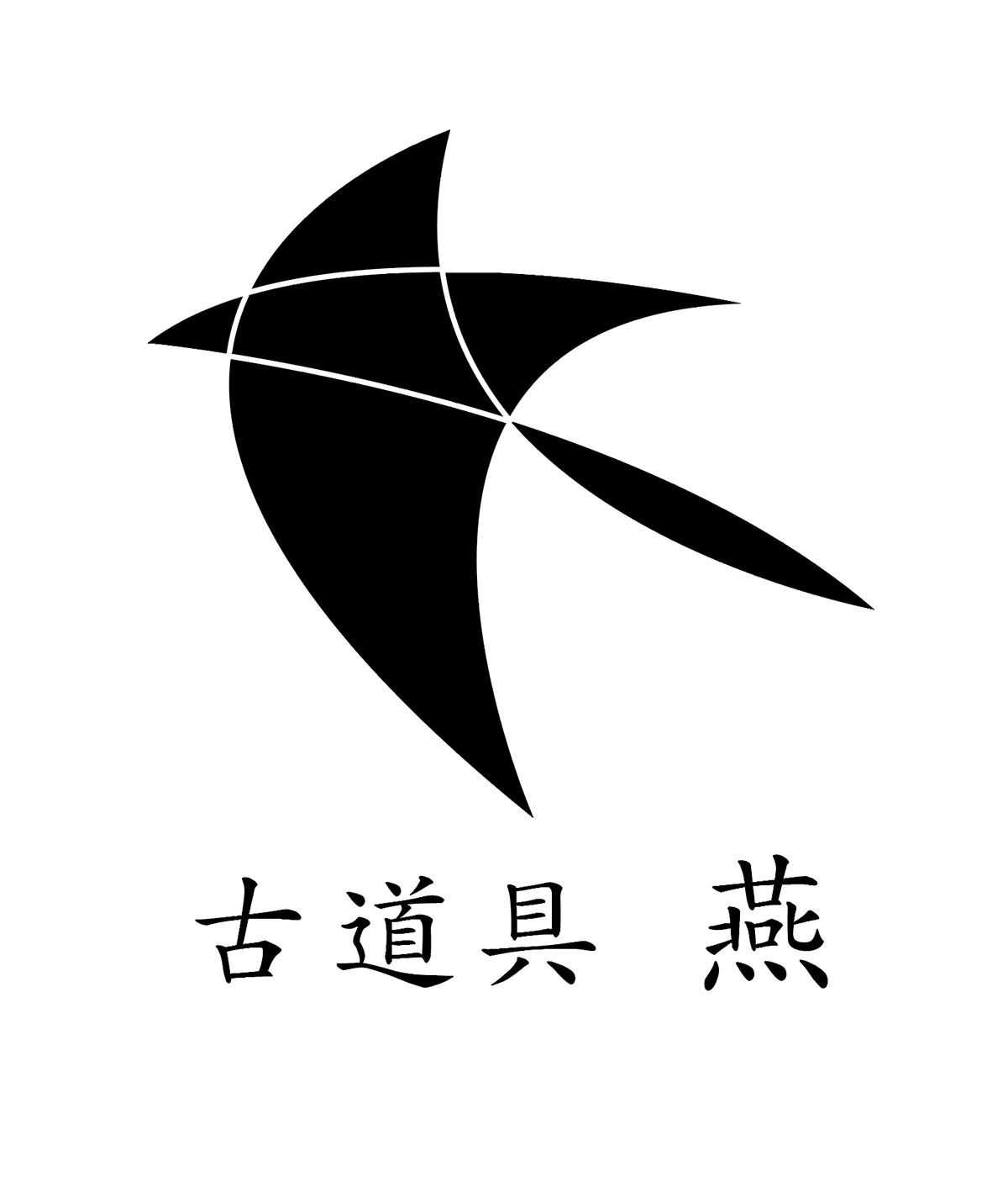 古道具 燕(つばくろ)